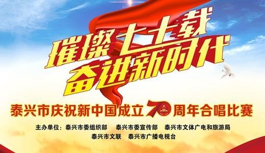 """泰兴农商行杯""""璀璨七十载 奋进新时代""""庆祝新中国成立70周年合唱比赛"""