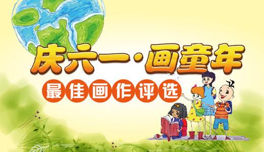 "LILY英语""庆六一•画童年""最佳画作网络评选"