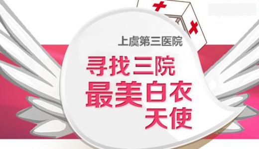 上虞第三医院最美护士评选