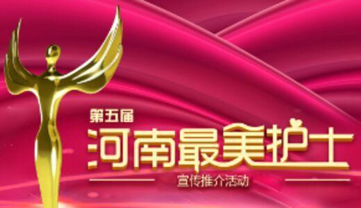 """第五屆""""河南最美護士""""宣傳推介活動投票通道"""