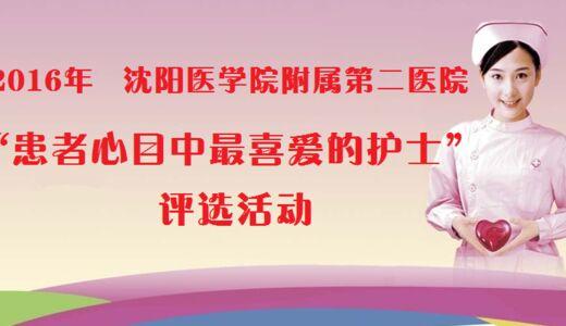 """沈阳医学院附属第二医院 ——""""患者心目中最喜爱的护士""""评选活动"""