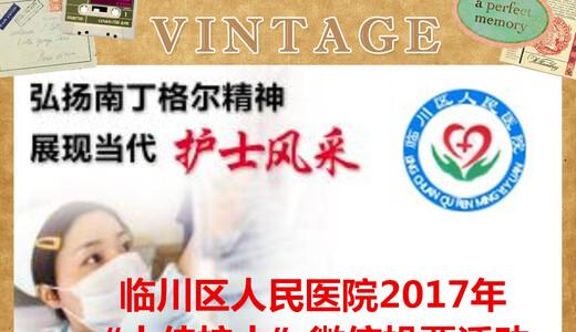 """临川区人民医院""""5.12""""护士节十佳优秀护士微信投票评选活动"""