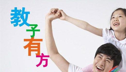 """邮储银行河南省分行""""道德家庭""""评选——教子有方家庭"""