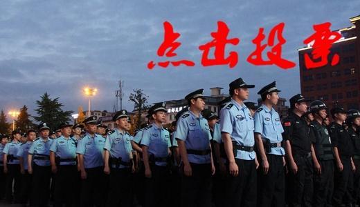 """兴安县公安局""""十佳警星""""评选投票"""