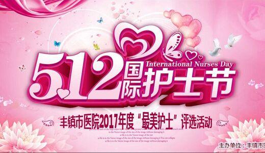 """丰镇市医院2017年""""最美护士""""评选活动"""