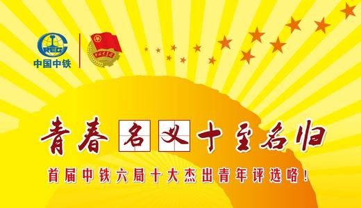 """首届中铁六局""""十大杰出青年""""评选活动网络投票平台"""