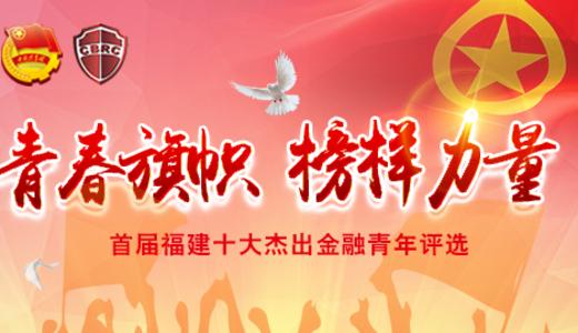 首届福建十大杰出金融青年评选