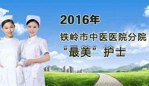"""铁岭市中医医院分院""""最美""""护士"""