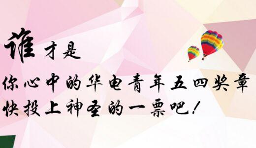"""为你心仪的华电""""青年五四奖章""""点赞吧!"""