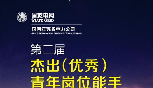 国网江苏省电力公司第二届杰出(优秀)青年岗位能手评选