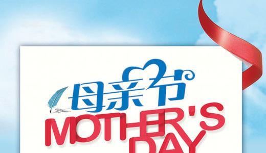 """富安娜礼遇""""辣妈说""""—母亲节,一起分享做妈妈的幸福心经"""