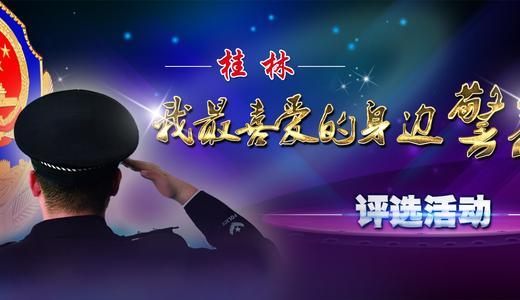 """桂林""""我最喜爱的身边警察"""""""