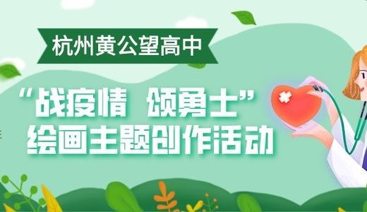 """杭州黄公望高中""""战疫情 颂勇士""""绘画主题创作活动"""