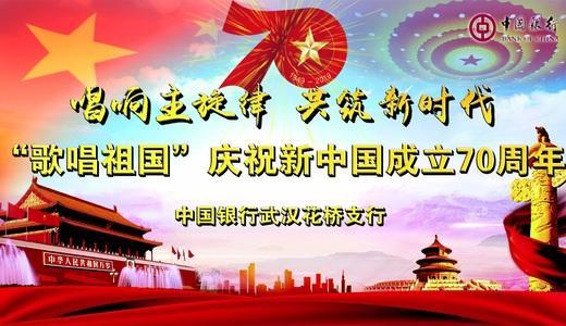 """花桥支行庆祝中华人民共和国成立70周年""""歌唱祖国""""歌咏比赛"""