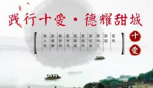 """东兴区""""践行十爱·德耀甜城""""活动 2020年抗疫典型人物评选"""
