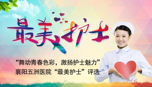 """襄阳五洲医院""""最美护士""""评选"""