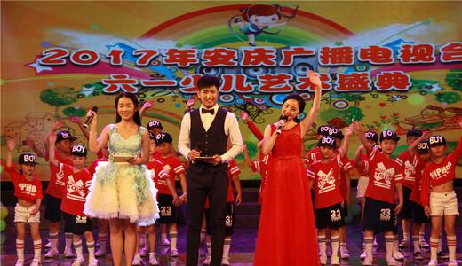 安庆广播电视台-我最喜爱的2017年安庆六一少儿文艺节目点赞平台