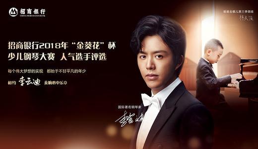 """招商银行2018年""""金葵花""""杯全国少儿钢琴大赛(福州)人气评选"""