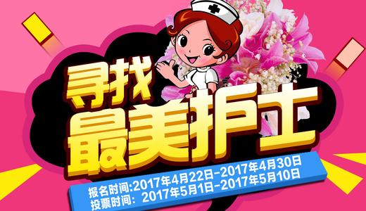 """兰州百合医院2017""""寻找最美护士""""网络评选活动"""