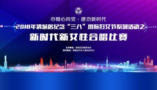 """2018年清城区纪念""""三八""""国际妇女节系列活动之新时代 新女性合唱比赛"""