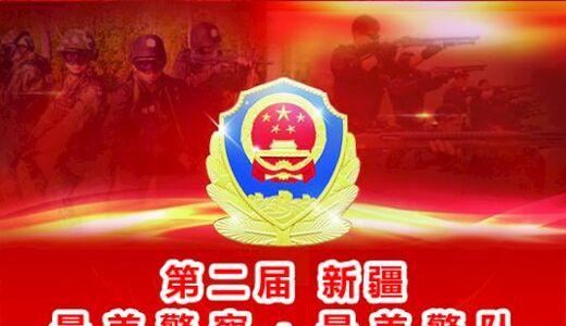 """第二届新疆""""最美警察 - 最美警队"""""""