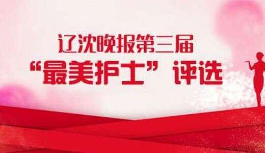 """辽沈晚报第三届""""最美护士""""评选投票"""