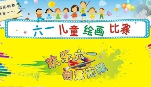 画语六一儿童节绘画比赛