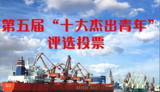 """南京港集团第五届""""十大杰出青年""""评选活动"""