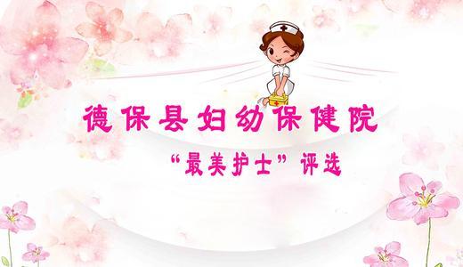 """德??h婦幼保健院2019年""""最美護士""""評選活動"""