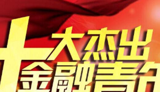 2015年度安徽省十大杰出金融青年评选