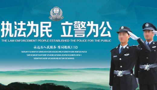 """沈阳市公安局启动2017年度""""我最喜爱的公安民警""""评选活动"""