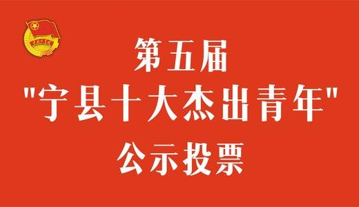 """第五届""""宁县十大杰出青年""""公示投票"""
