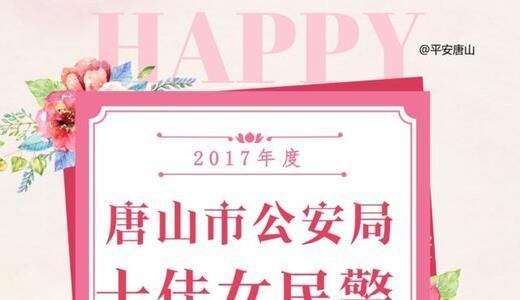 唐山市公安局2017年度十佳女民警评选