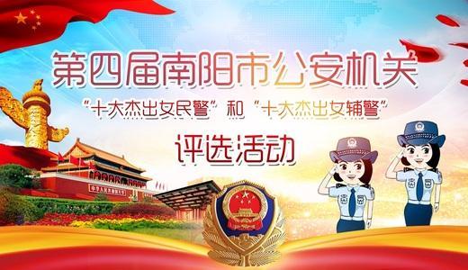 """第四届南阳市公安机关""""十大杰出女民警""""评选表彰活动"""