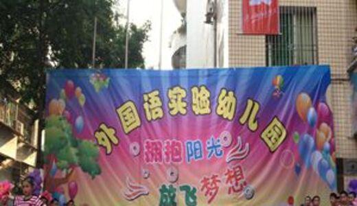 外国语实验幼儿园庆六一:你最喜欢的六一节目