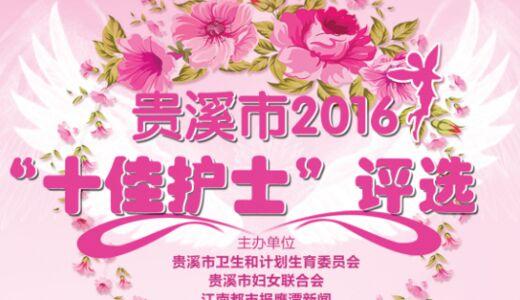 """贵溪市2016""""十佳护士""""评选"""
