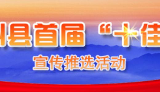 """全州县首届""""十佳警星""""宣传推选活动"""