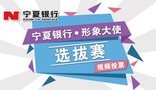 宁夏银行中阿巴形象大使候选人投票
