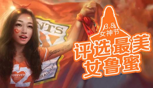 """""""3.8女神节""""评选最美女鲁蜜"""