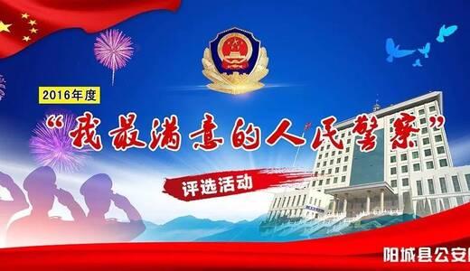 """【""""向人民报告""""第三期】阳城""""我最满意的人民警察""""评选活动启动啦!哪个最满意?您说了算!"""