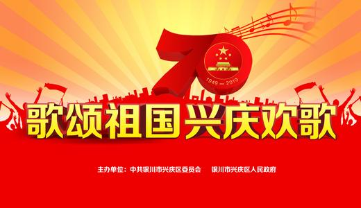 """兴庆区庆祝中华人民共和国成立70周年""""歌颂祖国 兴庆欢歌""""合唱比赛评选活动投票火热进行中"""
