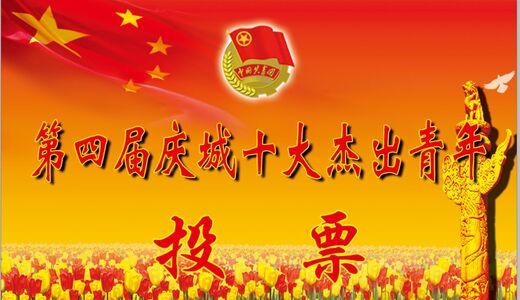 """第四届""""庆城十大杰出青年""""投票"""