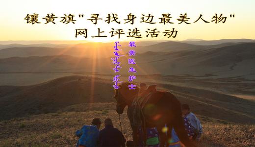 """镶黄旗""""寻找身边最美人物""""网上评选活动第四期(爱岗敬业好医生、最美护士)"""