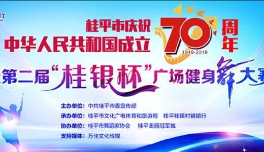 """桂平市庆祝中华人民共和国成立70周年暨第二届""""桂银杯""""广场健身舞大赛"""