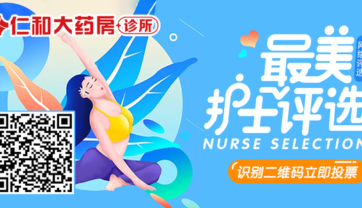 仁和大药房最美护士网络评选