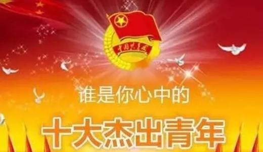"""共青团龙口市委第八届""""龙口市十大杰出青年""""评选"""
