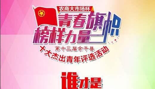 """""""农商大市场杯""""第十三届余干县""""十大杰出青年""""评选(余干电视台平台)"""