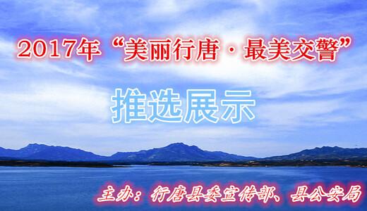 """2017年""""美丽行唐·最美交警""""推选展示"""