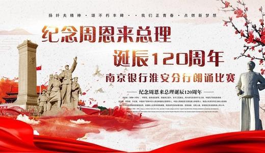 南京银行淮安分行朗诵比赛
