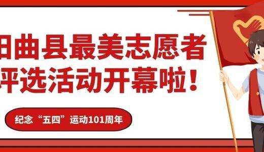 """为阳曲县""""最美战疫大学生志愿者""""和""""最美战疫志愿者""""投票!"""